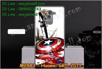 M2883-12 เคสยาง Huawei GR5 (2017) ลาย CapStar IV