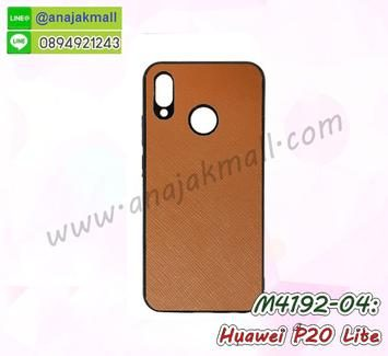 M4192-04 เคสขอบยาง Huawei P20 Lite/Nova3e หลัง PU สีน้ำตาล
