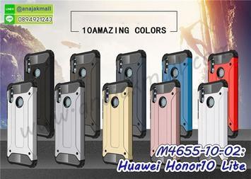 M4655 เคสกันกระแทก Huawei Honor10 Lite Armor (เลือกสี) ซื้อ 1 แถม 1