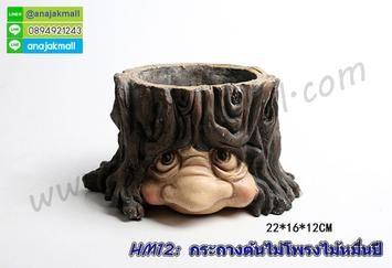 HM12 กระถางต้นไม้โพรงไม้หมื่นปี
