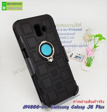 M4886-01 เคสเหน็บเอวกันกระแทก Samsung Galaxy J6Plus สีดำ