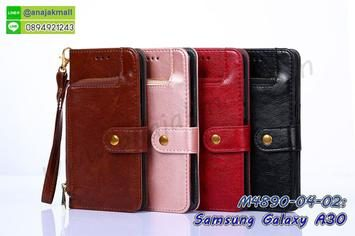 M4890 เคสกระเป๋า Samsung A30 (เลือกสี)