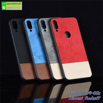 M4891 เคสขอบยาง Xiaomi Redmi7 (เลือกสี)